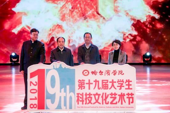校长胡宝忠、副校长王利民、樊千、解海共同为第十九届大学生科技文化艺术节揭幕