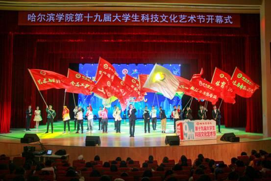 本届艺术节会旗、各学院院旗、校级学生组织会旗入场