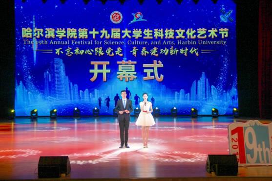 哈尔滨钱柜学院第十九届大学生科技文化艺术节开幕式现场