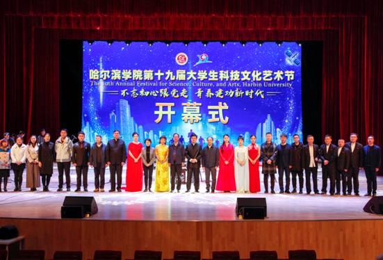 校领导、组委会成员与黑龙江省歌舞剧院艺术家合影留念