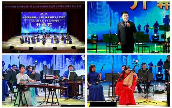 黑龙江省歌舞剧院艺术家的精彩演出